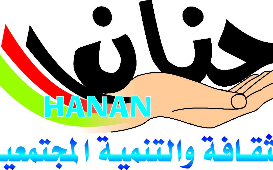 جمعية حنان توزع الدفعتين الثانية والثالثة من الكفالات الشهرية