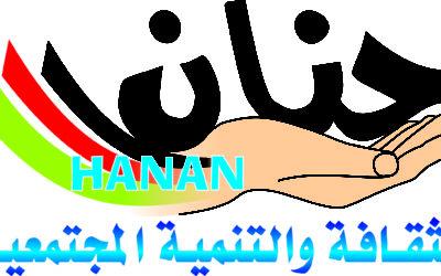 """جمعية """"حنان"""" تبدأ مشروع """"من أسرة إلى أسرة"""""""