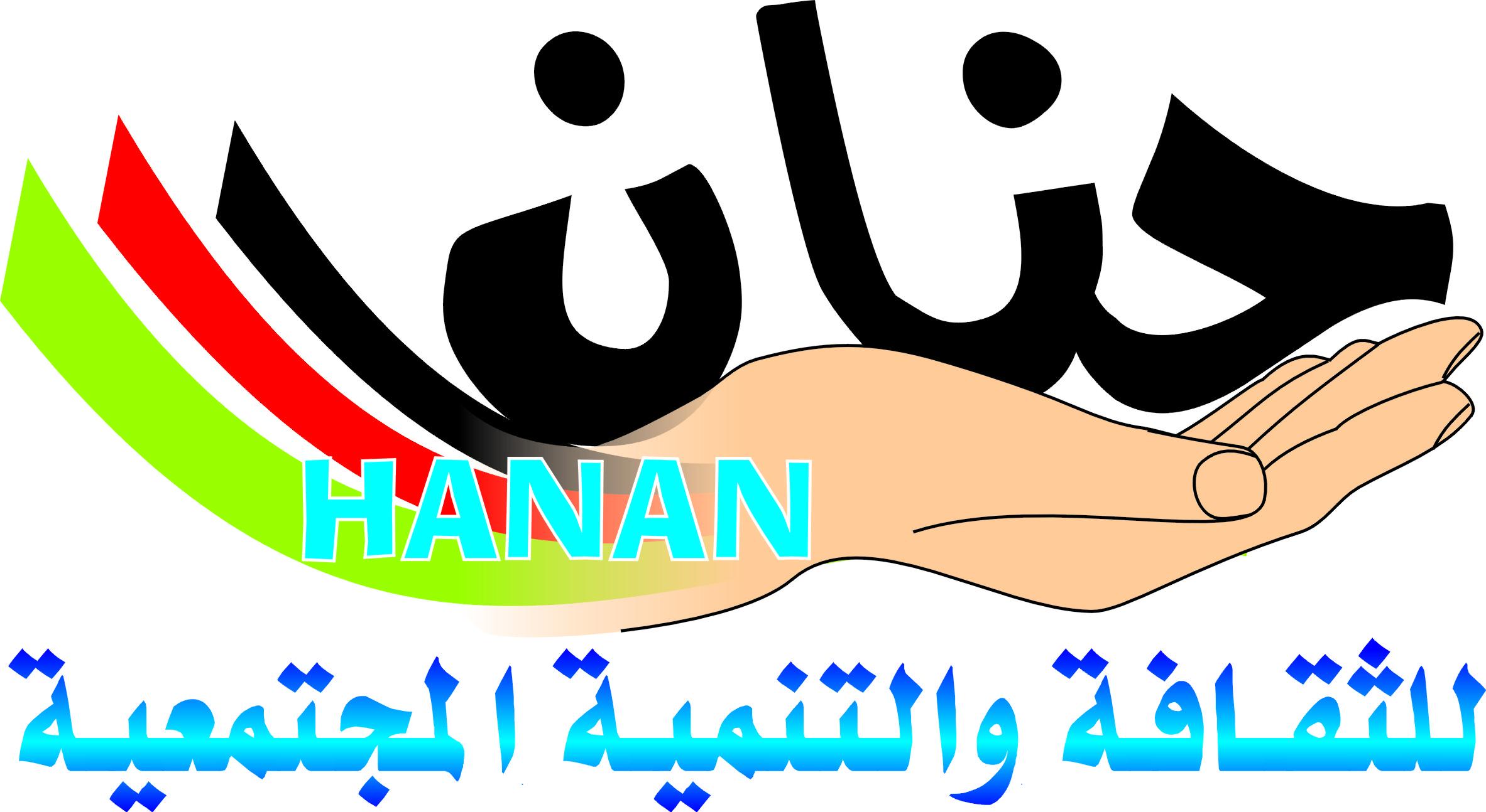 جمعية حنان للثقافة والتنمية المجتمعية