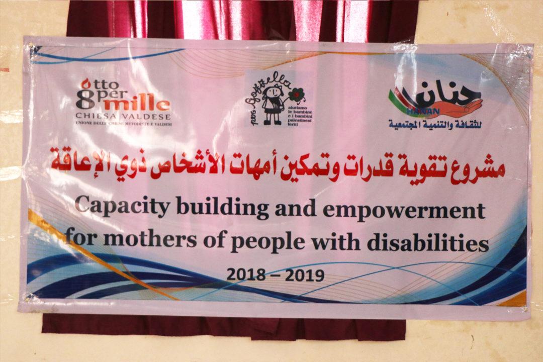 مشروع تقوية قدرات وتمكين أمهات الأشخاص ذوي الإعاقة