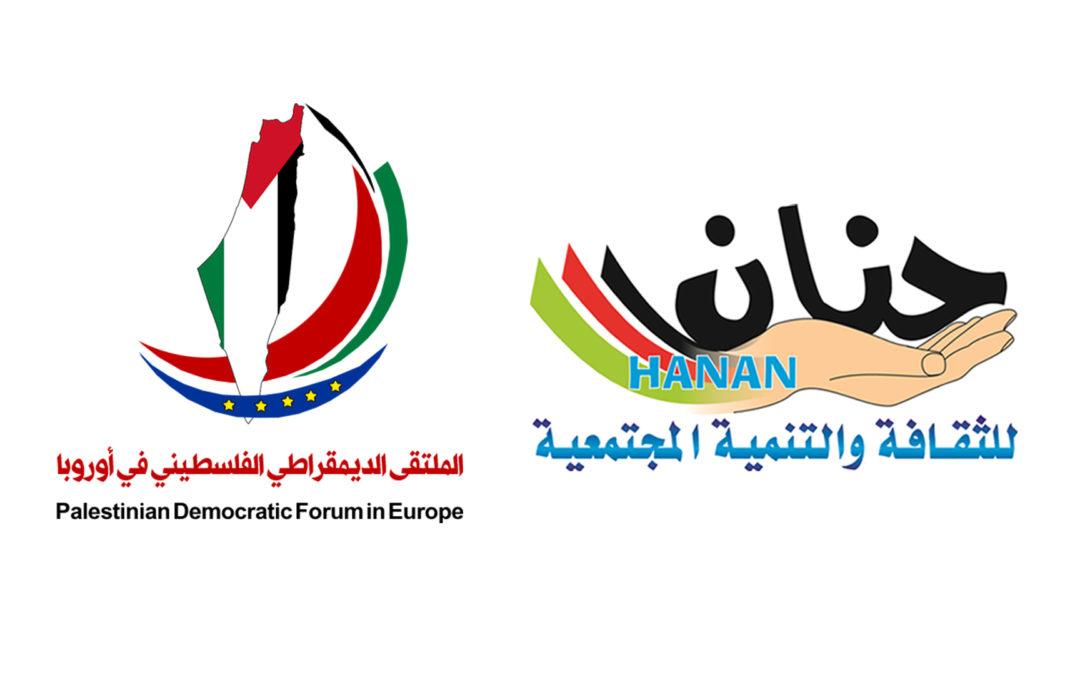 الملتقى الديمقراطي الفلسطيني وشركائه في اوروبا وغزة يعلن عن عزمه ارسال وفد تضامني اوروبي الى قطاع غزة
